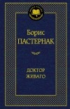 Б. Л. Пастернак - Доктор Живаго