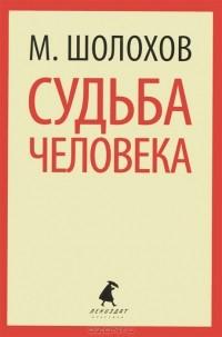 М. Шолохов - Судьба человека