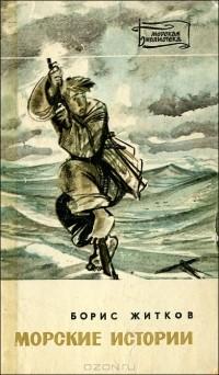 Борис Житков - Морские истории