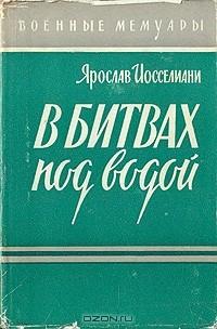 http://i.livelib.ru/boocover/1000721321/l/f5fb/Yaroslav_Iosseliani__V_bitvah_pod_vodoj.jpg