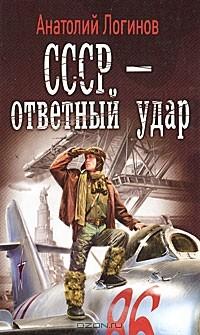 Анатолий Логинов - СССР - ответный удар