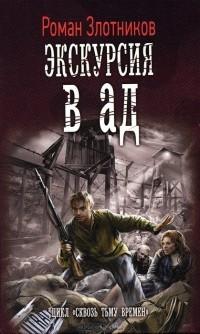 Роман Злотников - Экскурсия в ад
