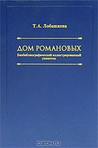 Лобашкова т а дом романовых