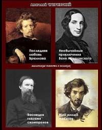 Чупринский А.А. - Маленькие повести о великих художниках