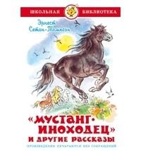 """Эрнест Сетон-Томпсон — """"Мустанг-иноходец"""" и другие рассказы"""