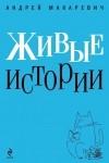 Андрей Макаревич - Живые истории