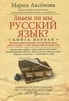 Мария Аксенова - Знаем ли мы русский язык? Книга первая