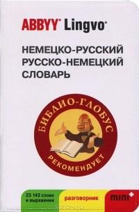 И. Б. Левонтина, А. В. Шарандин - Немецко-русский, русско-немецкий словарь и разговорник
