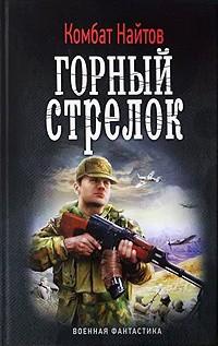Комбат Найтов - Горный стрелок