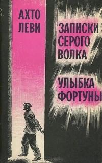 скачать записки серого волка книга