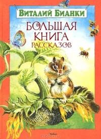 Виталий Бианки - Большая книга рассказов