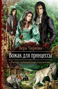 Вера Чиркова — Вожак для принцессы