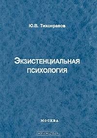 Yu._V._Tihonravov__Ekzistentsialnaya_psi