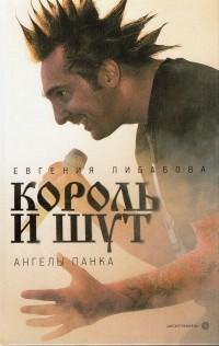 """Евгения Либабова — """"Король и Шут"""": Ангелы панка"""