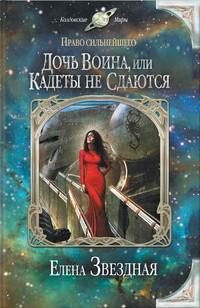 Елена Звездная - Право сильнейшего: Дочь воина, или Кадеты не сдаются
