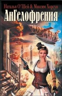 Наталья О'Шей, Максим Хорсун — Ангелофрения