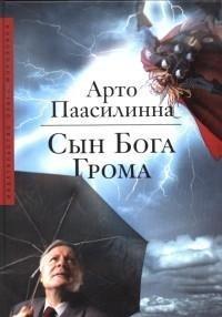 Arto_Paasilinna__Syn_Boga_Groma.jpg