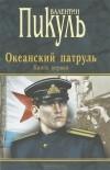 Валентин Пикуль - Океанский патруль. Книга 1. Аскольдовцы