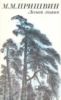 М. М. Пришвин - Лесной хозяин