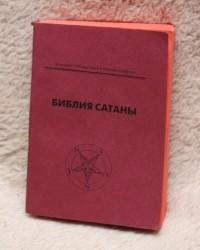 скачать на мобильник библию сатаны