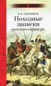 И. И. Лажечников - Походные записки русского офицера