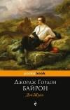 Джордж Гордон Байрон - Дон-Жуан