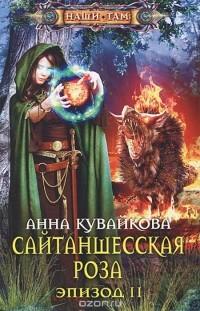 Анна Кувайкова — Сайтаншесская роза. Эпизод II