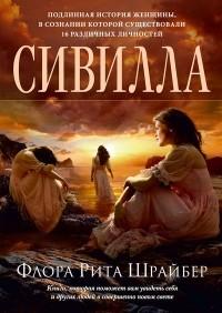 http://i.livelib.ru/boocover/1000744427/l/61c8/Flora_Rita_Shrajber__Sivilla.jpg