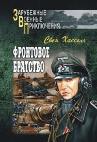 http://j.livelib.ru/boocover/1000744483/l/cd85/Sven_Hassel__Frontovoe_bratstvo.jpg