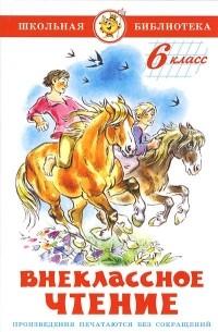 без автора - Внеклассное чтение. 6 класс