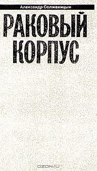 Александр Солженицын — Том 4. Раковый корпус