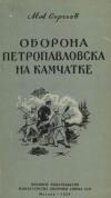 М. А. Сергеев - Оборона Петропавловска на Камчатке