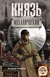 Владимир Ропшинов — Князь механический