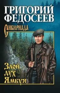 Советские Фильмы Злой Дух Ямбуя