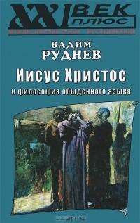 Руднев Словарь Культуры