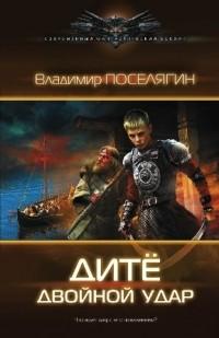 Владимир Поселягин - Дитё. Двойной удар