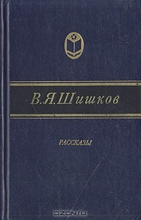 В. Я. Шишков — Рассказы
