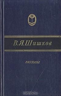 В. Я. Шишков - Рассказы