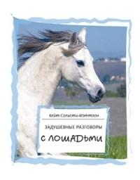 Кейт Солисти-Мэттлон — Задушевные разговоры с лошадьми. Диалоги лошадиной мудрости