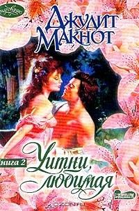 Джудит Макнот - Уитни, любимая. В 2 книгах. Книга 2