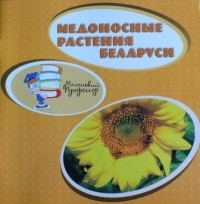 без автора - Медоносные растения Беларуси