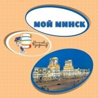 без автора - Мой Минск