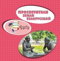 без автора - Просветители земли белорусской