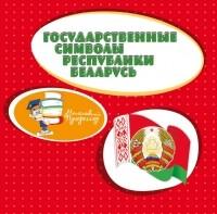 без автора - Государственные символы Республики Беларусь