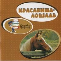 без автора - Красавица-лошадь