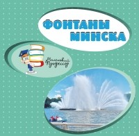 без автора - Фонтаны Минска