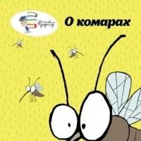 без автора - О комарах