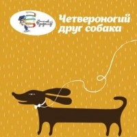 без автора - Четвероногий друг собака