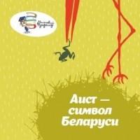 без автора - Аист - символ Беларуси