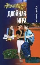Юрий Ситников - Двойная игра